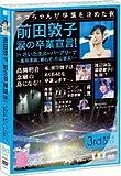 前田敦子 涙の卒業宣言! in さいたまスーパーアリーナ ~業務連絡。頼むぞ、片山部長! ~ 第3日目DVD