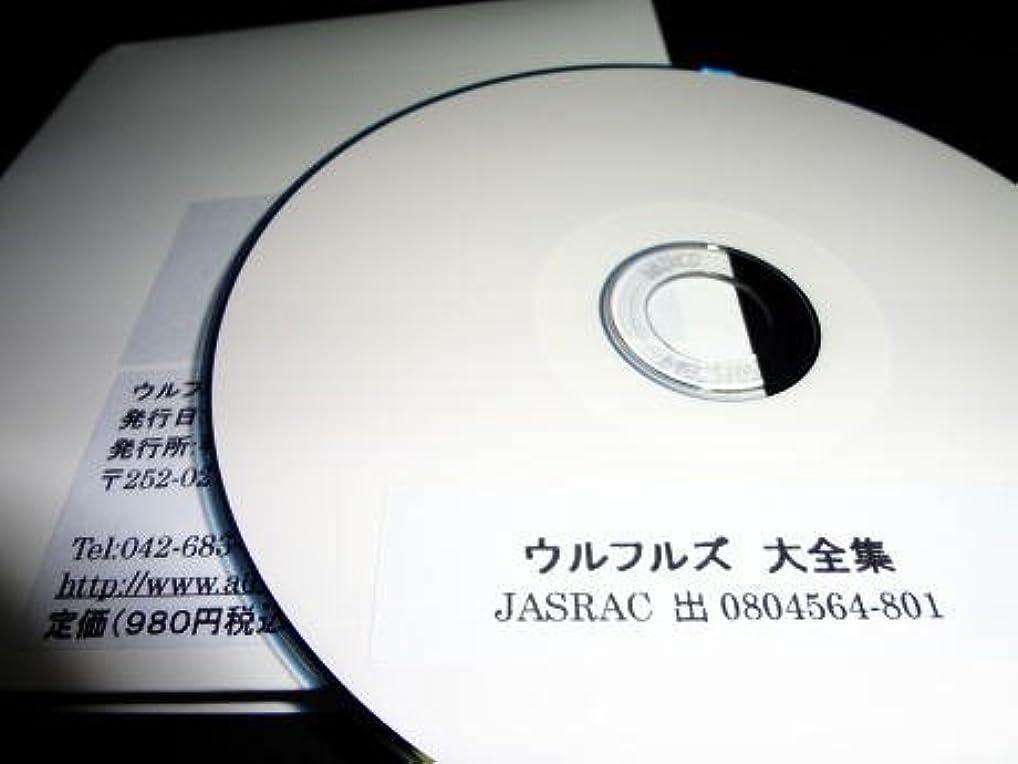 ギターコード譜シリーズ(CD-R版)/ウルフルズ 大全集 (全110曲)