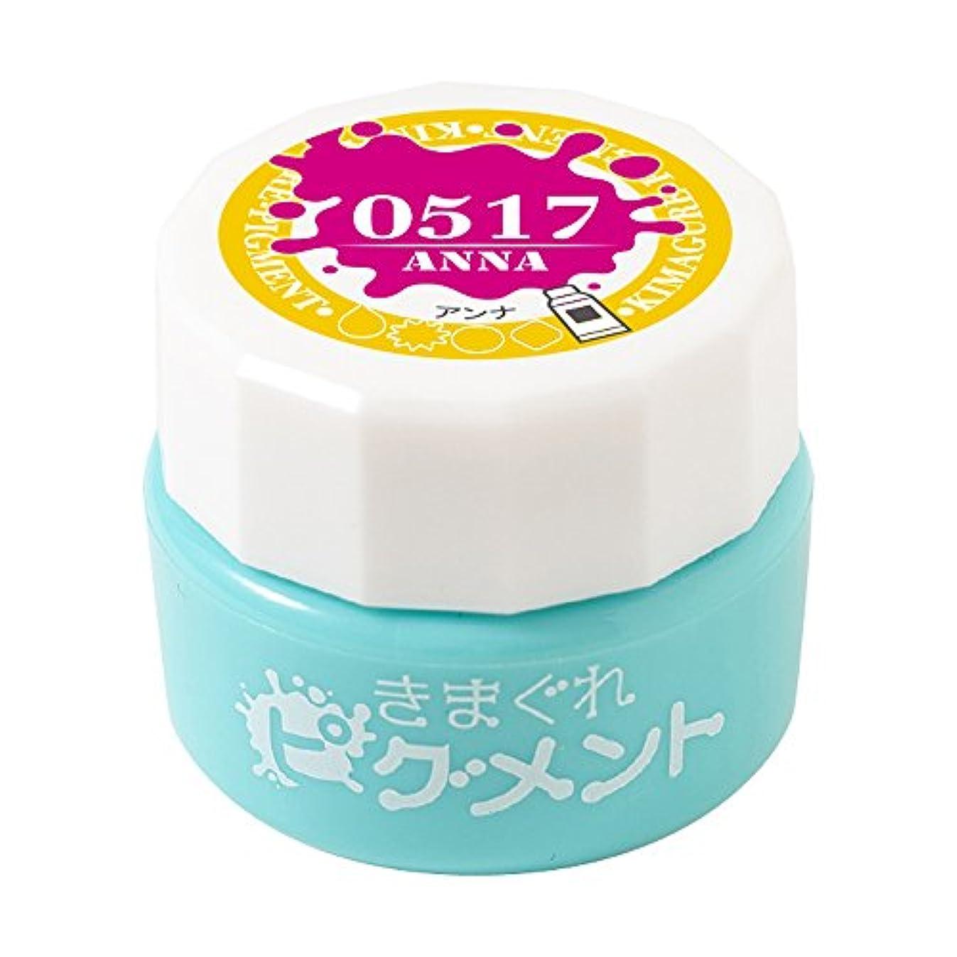 ハチピュー会社Bettygel きまぐれピグメント アンナ QYJ-0517 4g UV/LED対応