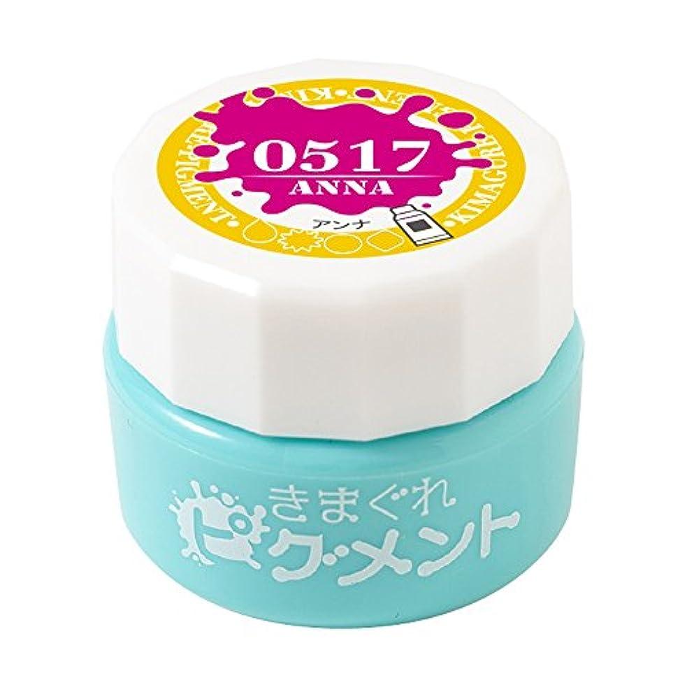 アルバム花瓶不変Bettygel きまぐれピグメント アンナ QYJ-0517 4g UV/LED対応