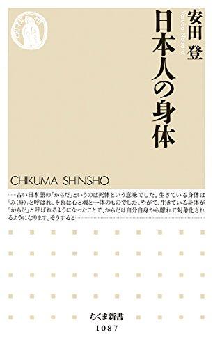 日本人の身体 (ちくま新書)の詳細を見る