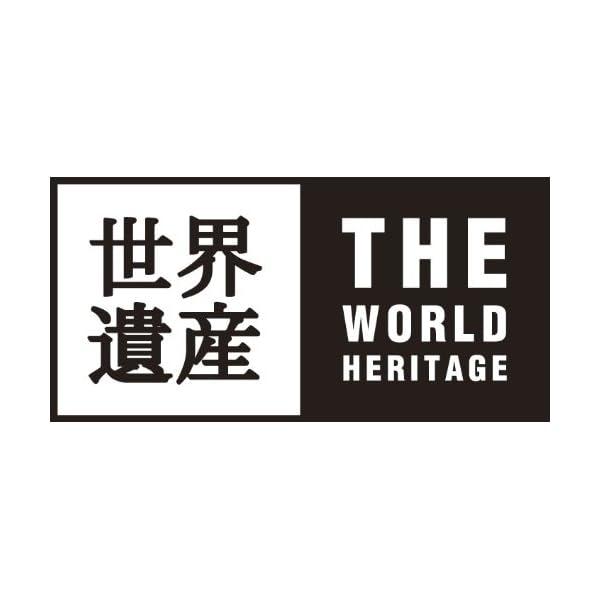 THE 世界遺産 「絶景」 THE 世界遺産デ...の紹介画像2
