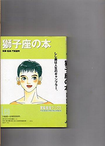 獅子座の本 (宝島星座ブックス)