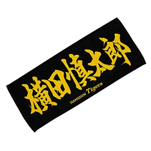 MIZUNO(ミズノ) 応援プリントフェイスタオル (書道家) 24)横田 阪神タイガース 12JRXT1924 ブラック