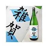 雑賀 純米吟醸 1800ml
