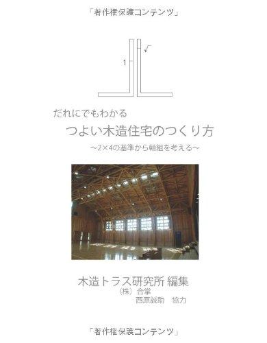 だれにでもわかるつよい木造住宅のつくり方 - 木造トラス勉強会資料 (MyISBN - デザインエッグ社)