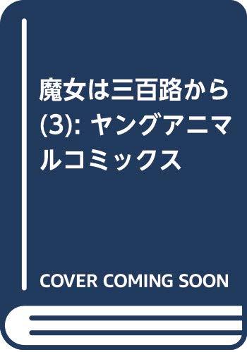 魔女は三百路から 3 (ヤングアニマルコミックス)