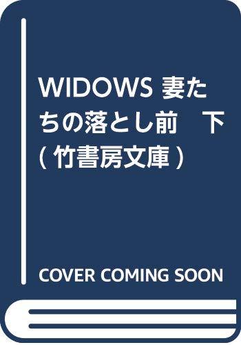 WIDOWS 妻たちの落とし前 下(仮) (竹書房文庫)