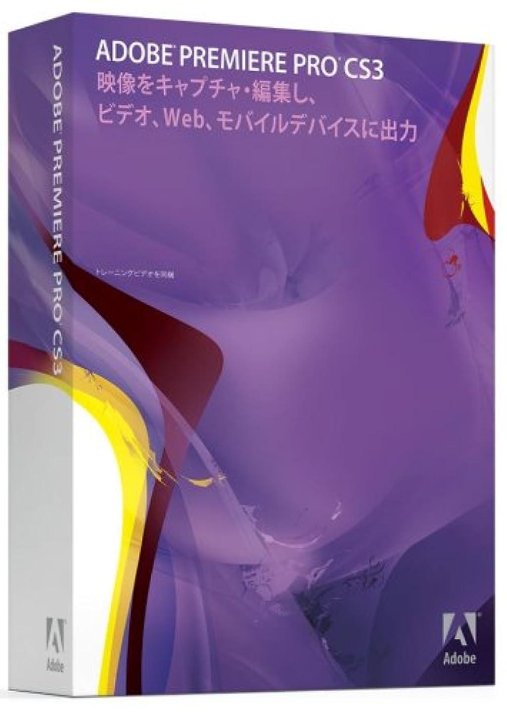 概してフィットネスサスティーンPremiere Pro CS3 アップグレード版 Windows版 (旧製品)
