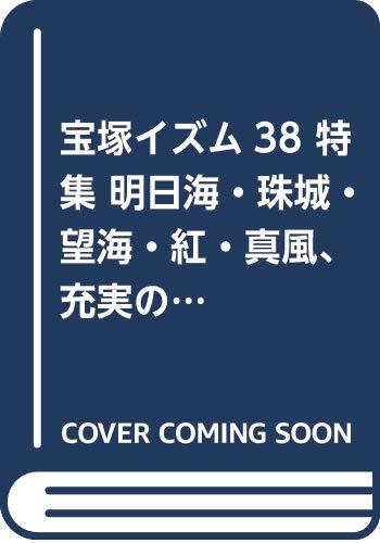 宝塚イズム38 特集 明日海・珠城・望海・紅・真風、充実の各組診断!の詳細を見る
