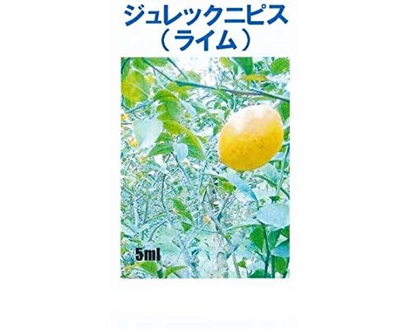 保安浸食バックアップアロマオイル ジュレックニピス(ライム) 5ml エッセンシャルオイル 100%天然成分