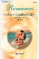 ハネムーンは終わらない (ハーレクイン・ロマンス) Kindle版