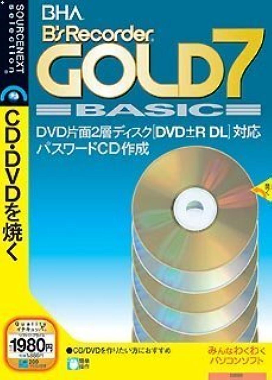 リラックスアッパー助言B's Recorder GOLD 7 BASIC (説明扉付きスリムパッケージ版)