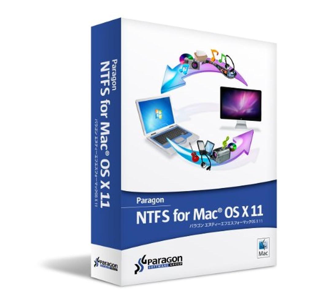 遅れ動員する世辞Paragon NTFS for Mac OS X 11+HFS+ for Windows 10 シングルライセンス(メディアキット込)