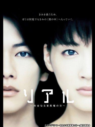 映画「リアル?完全なる首長竜の日?」【TBSオンデマンド】