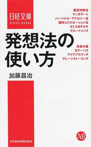 発想法の使い方 (日経文庫)