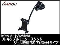 TNK-715DT 対応 汎用 フレキシブル モニタースタンド ジェル吸盤 吊り下げ 取付タイプ 純正付属品の代用品 カイホウ KAIHOU