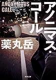 アノニマス・コール (角川文庫) 画像