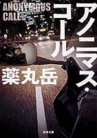 アノニマス・コール (角川文庫)