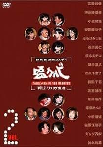 塩カルビ(2) [DVD]