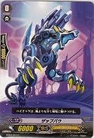 ザップバウ 【C】 BT04-047-C [カードファイト!!ヴァンガード] 《ブースター第4弾「虚影神蝕」》
