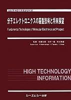 分子エレクトロニクスの基盤技術と将来展望 (エレクトロニクスシリーズ)
