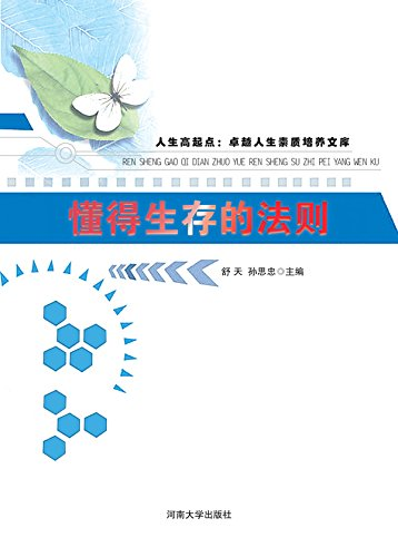 人生高起点——懂得生存的法则 (Chinese Editio...