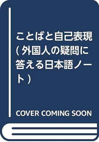 ことばと自己表現 (外国人の疑問に答える日本語ノート)