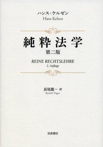 純粋法学 第二版の詳細を見る
