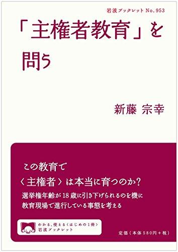 「主権者教育」を問う (岩波ブックレット)の詳細を見る
