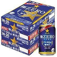 [2CS] サッポロ 極ZERO (ゴクゼロ) (350ml×24本)×2箱