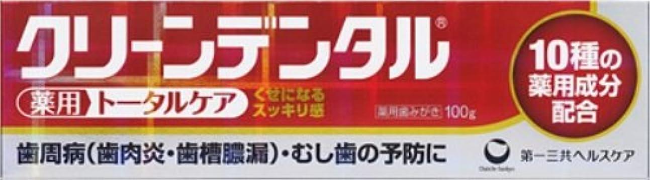 土砂降りダニ取り組む第一三共ヘルスケア クリーンデンタル 100g 【医薬部外品】