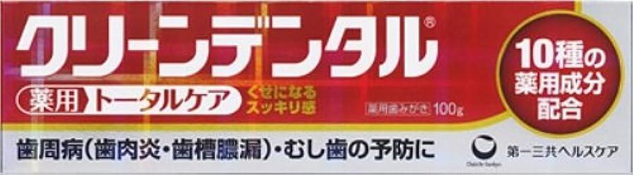 人里離れた実験称賛第一三共ヘルスケア クリーンデンタル 100g 【医薬部外品】