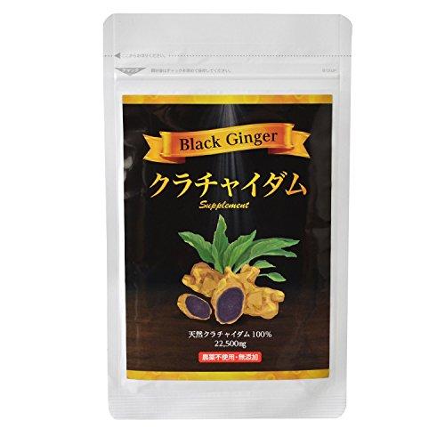 クラチャイダム サプリメント 90粒入り (ブラックジンジャー 粉末 22,500㎎)