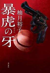 「孤狼の血」シリーズ 3巻 表紙画像