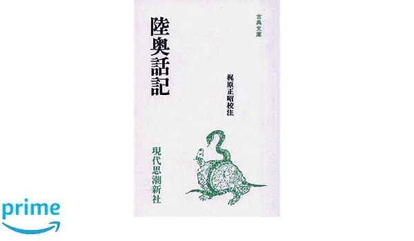 陸奥話記 (古典文庫 (70))   梶...