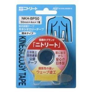 キネシオロジーテープ 撥水タイプ 50mm*4m NKH-BP50