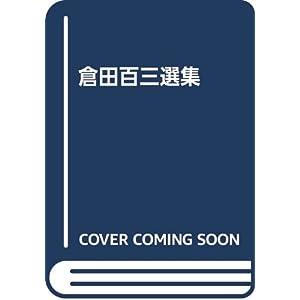 倉田百三選集