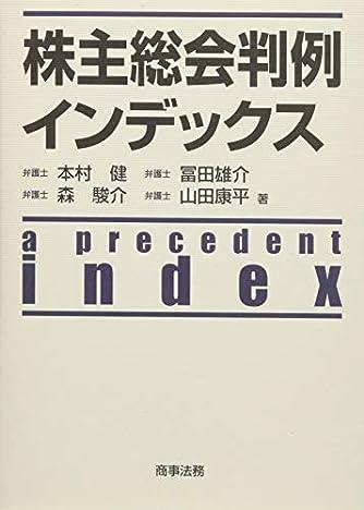 株主総会判例インデックス