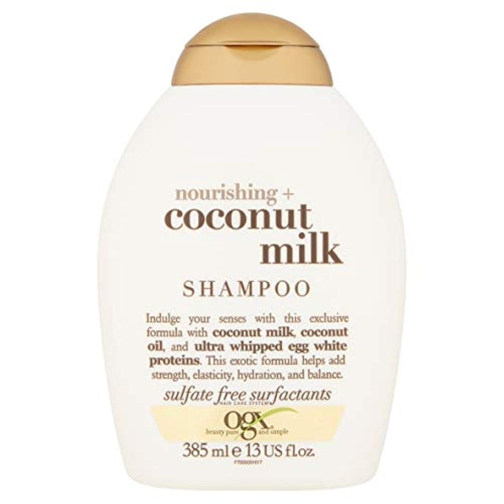 さておきマトロン恩赦ヴォーグ オーガニックス ココナッツミルク シャンプー385ml