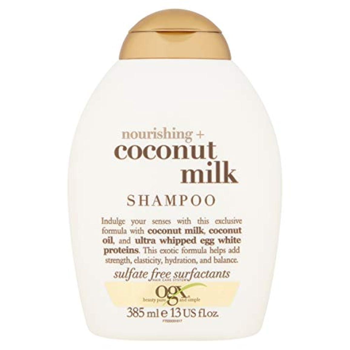 主要な物理的な収束ヴォーグ オーガニックス ココナッツミルク シャンプー385ml