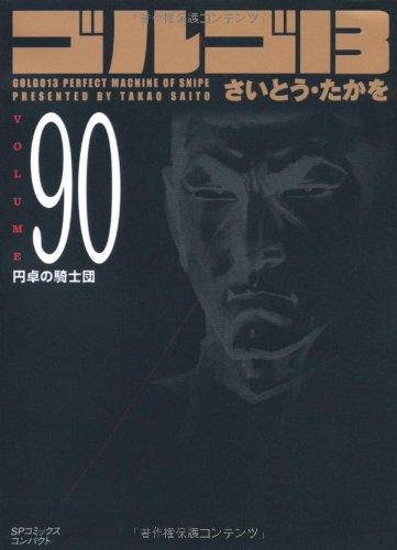 ゴルゴ13 (Volume90) 円卓の騎士団 (SPコミックスコンパクト)の詳細を見る