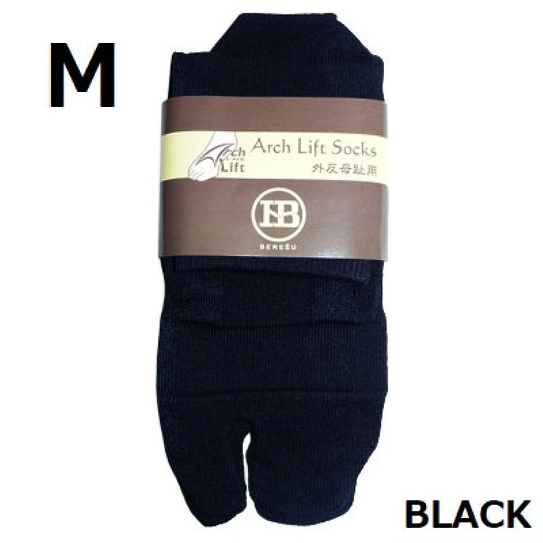 耳胴体マイクロアーチライフソックス 外反母趾 テーピング加工靴下 サポーター(カラー:黒色)(サイズ:M)