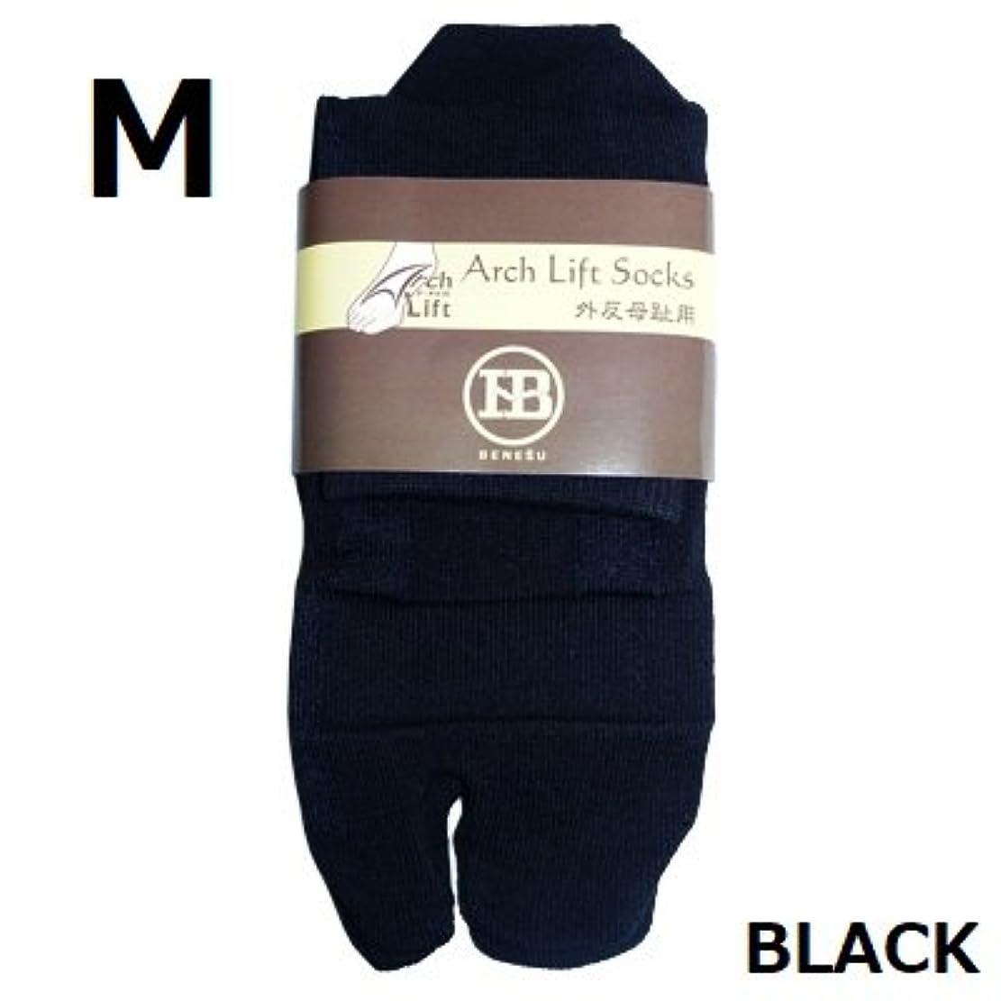 ヒール欺地雷原アーチライフソックス 外反母趾 テーピング加工靴下 サポーター(カラー:黒色)(サイズ:M)
