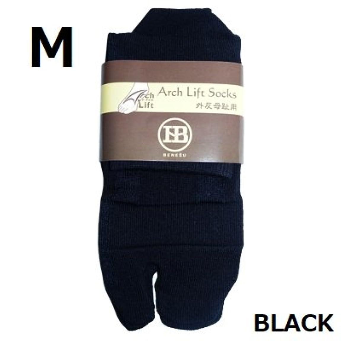アーチライフソックス 外反母趾 テーピング加工靴下 サポーター(カラー:黒色)(サイズ:M)