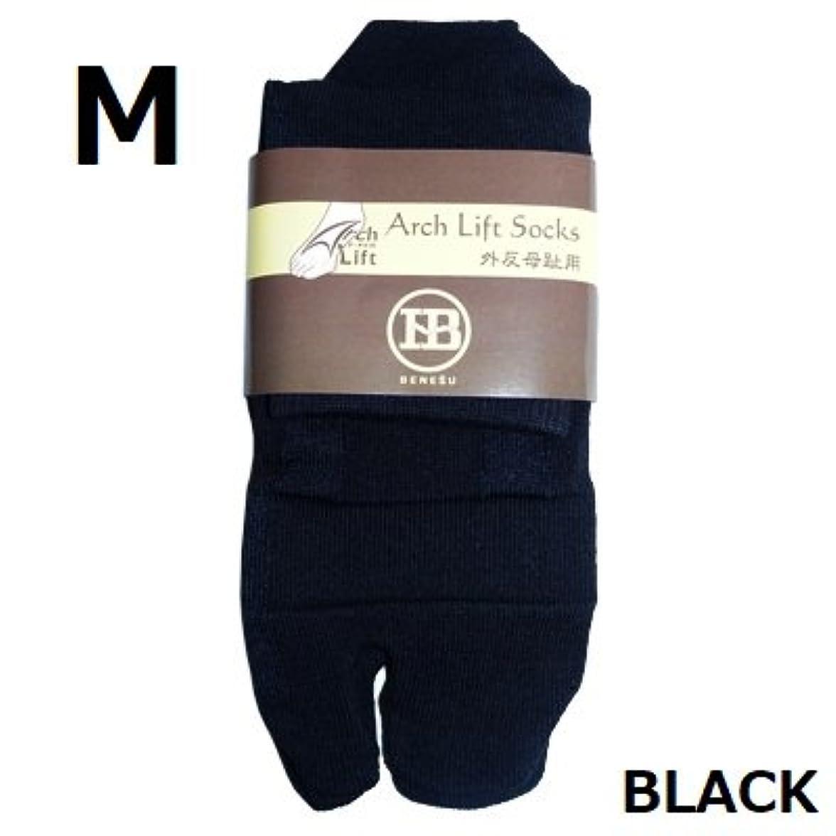 野望ただやるアソシエイトアーチライフソックス 外反母趾 テーピング加工靴下 サポーター(カラー:黒色)(サイズ:M)
