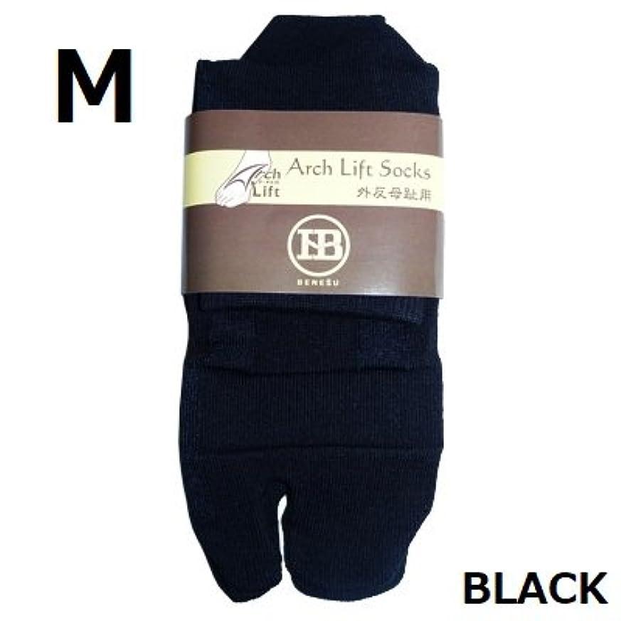 拳士気密輸アーチライフソックス 外反母趾 テーピング加工靴下 サポーター(カラー:黒色)(サイズ:M)