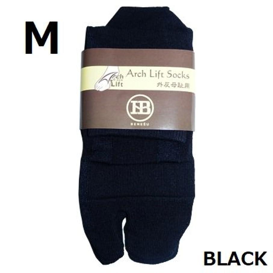 祖母魅惑的な動物アーチライフソックス 外反母趾 テーピング加工靴下 サポーター(カラー:黒色)(サイズ:M)