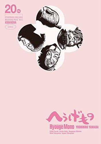 へうげもの(20) (モーニングコミックス)の詳細を見る