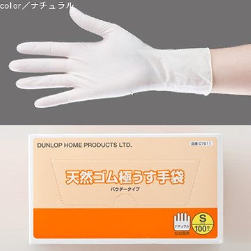 ヒント誤ピケ天然ゴム極うす手袋 ナチュラルカラー 100枚入 (M)